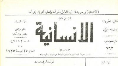 First issue of the newspaper al-Insaniyya (L'Humanité), the mouthpiece of the Lebanese People's Party, the precursor to the Communist Party of Syria and Lebanon, on 15 May 1925.
